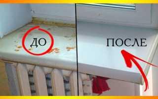 Как отбелить подоконник пластикового окна