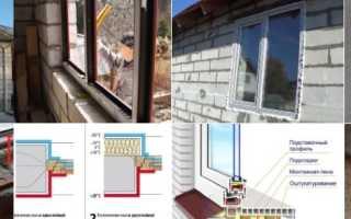 Установка пластиковых окон в газосиликатном доме
