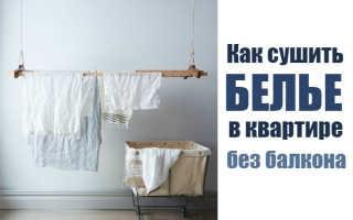 Как сушить белье в квартире без балкона