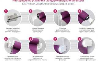 Как вешать рольшторы на пластиковые окна