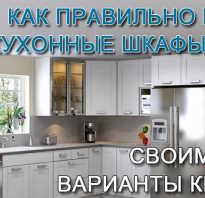 Как повешать кухонный гарнитур на стену