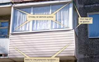 Наружная отделка балкона своими руками пошаговая инструкция